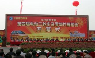 中国·丰县第四届电动三轮车及零配件展销会盛大开幕