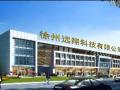 徐州远翔机车科技有限公司