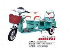 FAD-850折叠