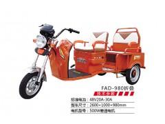 FAD-980折叠