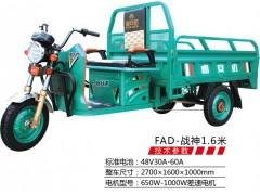FAD-战神1.6米