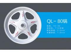 QL-80锅