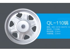 QL-110锅01