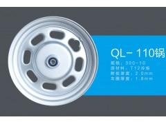 QL-110锅