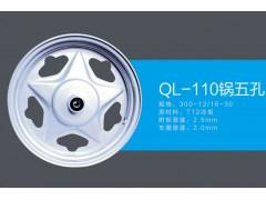 QL-110锅五孔