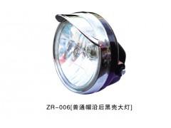 ZR-006[普通帽沿后黑壳大灯]灯具