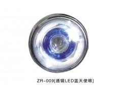 ZR-009[透镜LED蓝天使眼]灯具