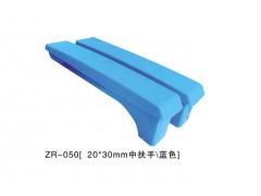 ZR-050[-20,30mm中扶手蓝色].jpg