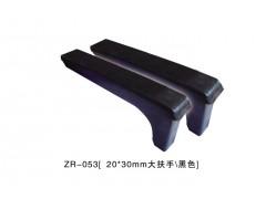 ZR-053[-20,30mm大扶手黑色]