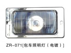 ZR-071[包车照明灯(电镀)]