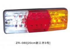 ZR-080[20cm新三开3号]灯具