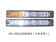 ZR-088[LED条形灯(小车专用)]