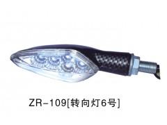 ZR-109[转向灯6号]