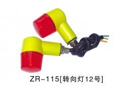 ZR-115[转向灯12号]