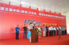 第五届中国(郑州)三轮车电动车及新能源汽车展览会 (233)