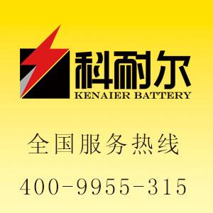 科耐尔电池诚招经销商