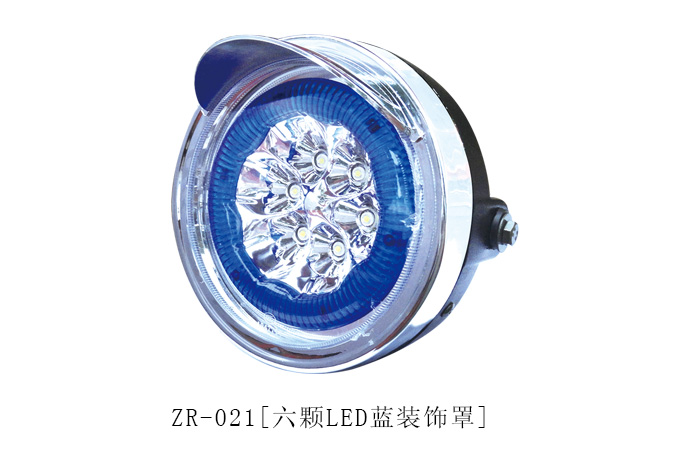 ZR-021[六颗LED蓝装饰罩]