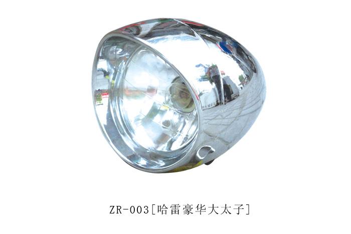 ZR-003[哈雷豪华大太子]