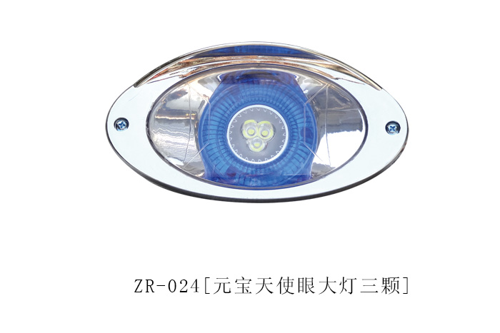 ZR-024[元宝天使眼大灯三颗]
