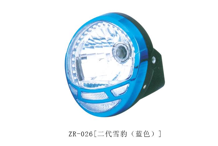 ZR-026[二代雪豹(蓝色)]