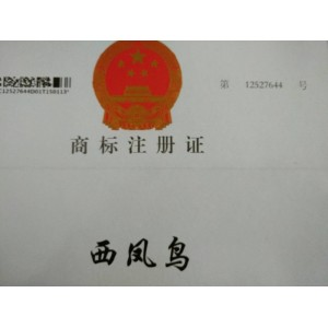 转让商标(西凤鸟)