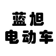 蓝旭电动车|江苏蓝旭电动车有限公司