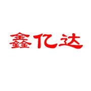 鑫亿达电动车|山东省单县鑫亿达新能源电动车【官网】