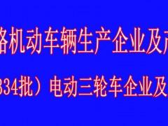 道路机动车辆生产企业及产品(第334批)电动三轮车企业及