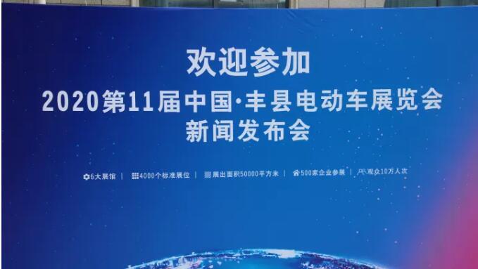 """""""2020第十一届中国·丰县电动车展览会""""新闻发布会召开"""