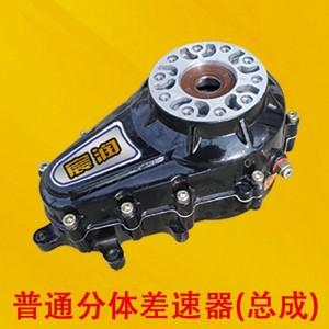 宸润金属-普通分体差速器