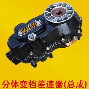 宸润金属-分体变档差速器