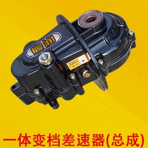 宸润金属-一体变档差速器