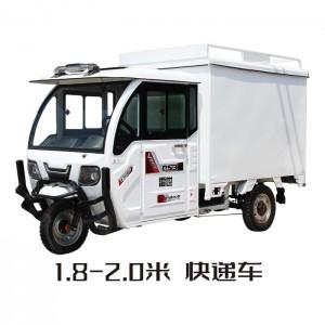 雷士-1.8-2.0米 快递车