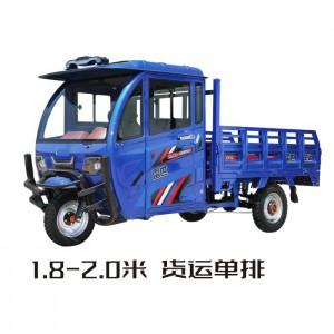 雷士-1.8-2.0米 货运单排