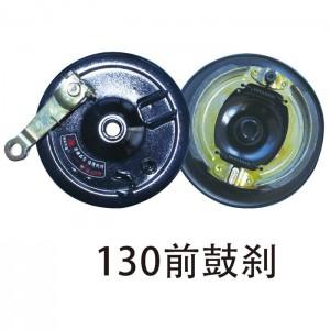 华强制动-130前鼓刹